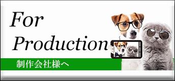 For production 制作会社様へ