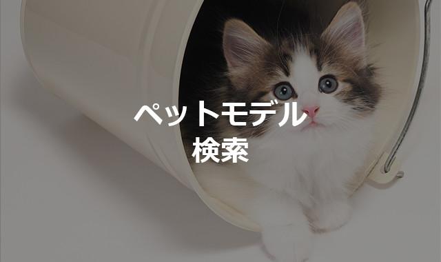 ペットモデル検索